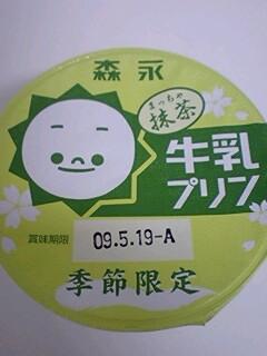 抹茶牛乳プリン