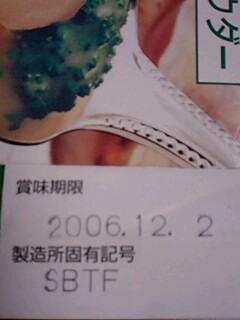 2006!?